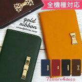 ラムレザー調 (ゴールドリボン) スマホケース 手帳型 全機種対応 ベルトなし フリップ型 手帳 ケース カバー