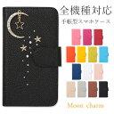 スマホケース手帳型 全機種対応 iphone 8 plus ケース 手帳型 かわいい galaxy s7 edge ケース……