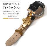 Dバックル 10mm 12mm 14mm 16mm 18mm 20mm 22mm 24mm 革ベルト Dバックル 時計 ベルト Dバックル 腕時計 Dバックル バンド交換 Dバックル ステンレス シルバー ゴールド ピンクゴールド
