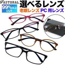 老眼鏡PCレンズブルーライトカット選べるレンズ度数老眼レンズ鯖江ウルテム