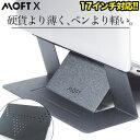 ノート パソコン スタンド PCスタンド 17インチ 軽量 MacBook デスク 薄型 MOFT ms002の商品画像