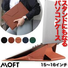MOFTノートパソコンスタンドケースPCスタンドクラッチバッグ軽量MacBookデスク薄型MOFTmb002