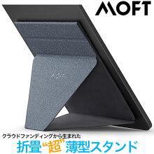 MOFTX最薄クラスタブレットスタンドiPad/iPadpro9.7インチ、13インチ