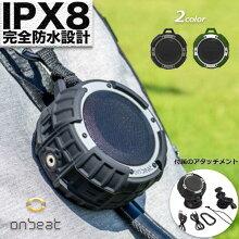 【オンビートリゾート】全天候型BluetoothスピーカーIPX8完全防水お風呂キッチンキャンププールどこでも音楽