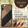 【日本総代理店】M.CRAFTSMAN エムクラフトマン iPhone7 iPhone6/6s iPhone SE/5s/5 COLLARTウッドケース
