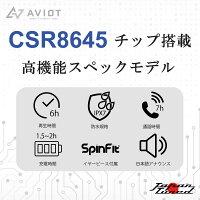 日本ブランドAVIOTWE-D01bBluetoothワイヤレスイヤホンiPhoneAndroidアルミニウム合金IPX7防水6時間連続再生Hi-Fi高音質ハンズフリーCVC6.0