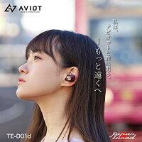 AVIOTアビオット日本のオーディオメーカーTE-D01dBluetoothイヤホン完全ワイヤレスイヤホン自動ペアリング高音質防水長時間再生ノイズキャンセリングiphoneandroidbluetooth5.0