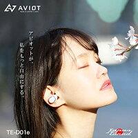 AVIOTアビオット日本のオーディオメーカーTE-D01eBluetoothイヤホン完全ワイヤレスイヤホン自動ペアリング高音質防水長時間再生ノイズキャンセリングiphoneandroidbluetooth5.0