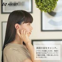 ワイヤレスイヤホンAVIOTTE-D01gvBluetoothイヤホン完全ワイヤレスイヤホンイヤホンiPhoneAndroid対応AACSBCaptX通話片耳両耳対応防水ノイズキャンセリング