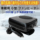 車載用 小型 ファンヒーター スポット 暖房 温風 ヒーター...