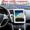 取付簡単 車載用 スマホ タブレット ホルダー スタンド フォルダ 7インチ対応 iPhone6 Plus iPad mini CD挿入口 360度回転可能 ◇DEL-LP-8B