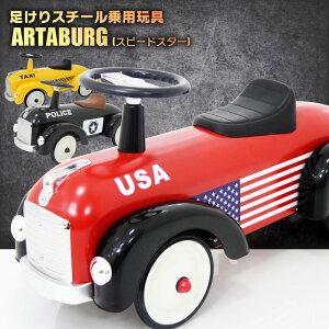 81681f2959181b [アルタバーグ最安値挑戦] 乗用玩具 ARTABURG(アルタバーグ) スピードスター Speedstarハイクオリティスチール玩具 足けり乗用  乗用玩具 押し車 子供が乗れる 本.