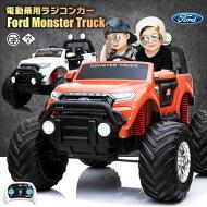 乗用ラジコンフォードレンジャーモンスタートラック(FORDRANGER)超大型!二人乗り4WD&大型バッテリーフォードライセンスペダルとプロポで操作電動ラジコンカー乗用玩具子供が乗れるラジコンカー電動乗用玩具本州送料無料[フォードモントラDK-MT550]