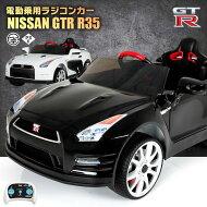 乗用ラジコンNISSANGT-RR35日産ニッサンWモーター&大型バッテリー正規ライセンス品のハイクオリティペダルとプロポで操作可能な電動ラジコンカーGT-R電動乗用玩具乗用玩具子供が乗れるラジコンカー送料無料