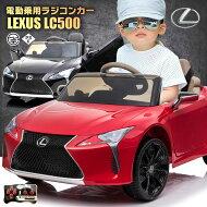 乗用ラジコンレクサス(LEXUS)LC500Wモーターライセンスペダルとプロポで操作可能電動ラジコンカー乗用玩具子供おもちゃラジコンカー電動乗用玩具電動乗用ラジコンカー[レクサスLC500JE1618]