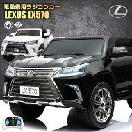 乗用ラジコンレクサス(LEXUS)LX570大型!二人乗り可能!Wモーター&大型バッテリー正規ライセンス品のハイクオリティペダルとプロポで操作可能な電動ラジコンカー乗用玩具子供が乗れるラジコンカー電動乗用玩具本州送料無料