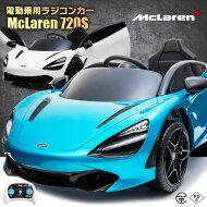 乗用ラジコンMcLaren720Sマクラーレンライセンス品のハイクオリティバタフライドアペダルとプロポで操作可能な電動ラジコンカー乗用玩具子供が乗れるラジコンカー電動乗用玩具本州送料無料[DK-M720S]