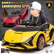乗用ラジコンランボルギーニ(Lamborghini)SIANWモーターライセンスペダルとプロポで操作可能電動ラジコンカー乗用玩具子供おもちゃラジコンカー電動乗用玩具電動乗用ラジコンカー