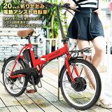 電動自転車 電動アシスト自転車 20インチ 折りたたみ自転車 パスピエ20R シマノ社製外装6段ギア搭載 軽量リチウムバッテリー 5AH TSマーク 折畳 電動自転車