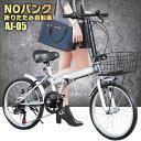 折りたたみ自転車 ノーパンク 自転車 カゴ付き 20インチ ちょっとしたお買い物に便利 シマノ社製6段ギア搭載 折り畳み自転車 折畳自転車 THREE STONE[プレゼント ランキング 新生活 通勤 通学] AJ-05・・・
