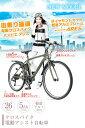 電動アシスト自転車 26インチ クロスバイク アレス シマノ外装6段返送ギア 軽量ダイヤモンドフレーム 軽量リチウムバッテリー 5Ah TSマーク ARES 電動自転車 通勤 通学 新生活 ダイエット サイクリング