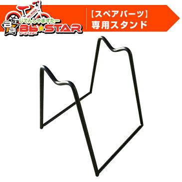 子供用自転車 ランニングバイク Bb★STAR 【スペアパーツ】 スタンド BBスター用