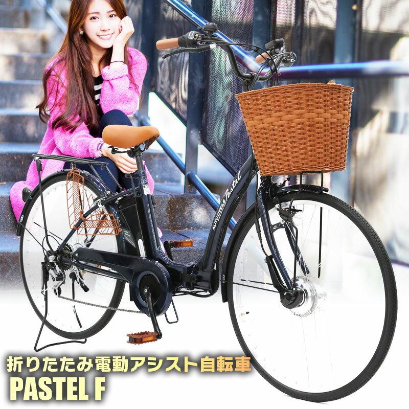 自転車・サイクリング, 電動アシスト自転車  26 PASTEL F 6 5AH