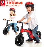 子供用自転車ペダルなしQplayテックバイクバランスキックバイクランニングバイクトレーニング自転車軽量キッズバイクかっこいいかわいい保育園幼稚園幼児2歳3歳4歳5歳男の子にも女の子にも[TECHBIKE]