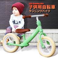 子供用自転車ペダルなしLENJOYバランスキックバイクランニングバイクトレーニング自転車軽量キッズバイクかっこいいかわいい保育園幼稚園幼児2歳3歳4歳5歳男の子にも女の子にも[S100-12]【あす楽】