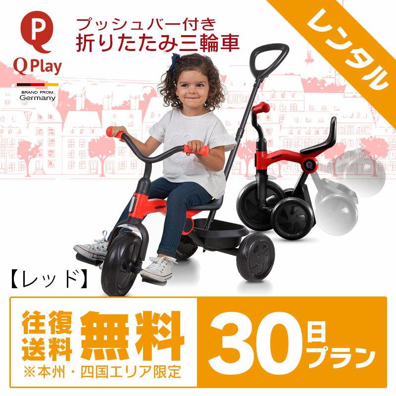 【レンタル】三輪車 折りたたみ プッシュバー ペダルフリー 折り畳み 手押し車 手押し棒 折り畳み三輪車 手押し棒付き三輪車 軽量 コンパクト[Q Play Ant+ レッド]【30日レンタル】