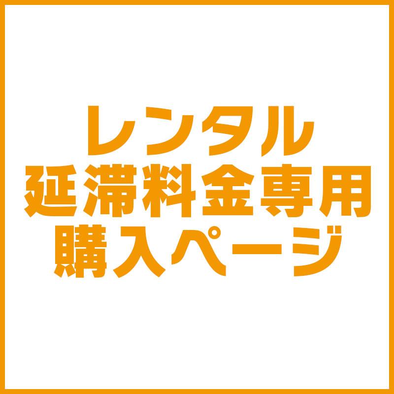 【 レンタル 】 【 延滞料金専用購入ページ 】
