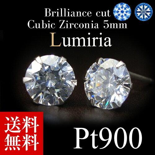 Lumiria-ルミリア プラチナ Pt900 スーパーキュービックジルコニア ピアス 5mm※pema...