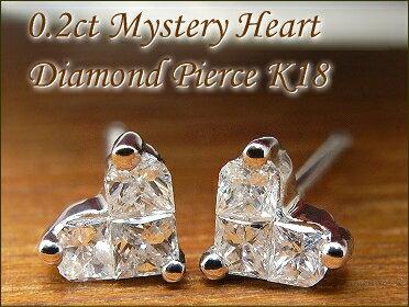 0.2ctミステリーハートダイヤモンドピアスK18 3種 SIクラス/G-Hカラー【mys...