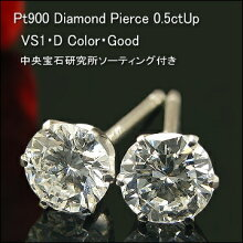 0.5ct Dカラー/VS1 Pt900ダイヤピアス 中央宝石研究所ソーティング