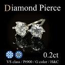 【エントリーでP15倍】0.2ct【H&C VSクラス GカラーUp ...