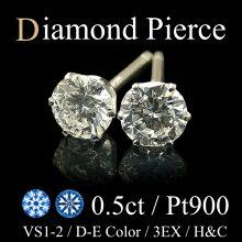 0.5ct【D-Eカラー/VS1-2/3EX.H&C】Pt900ダイヤダイヤモンドピアス