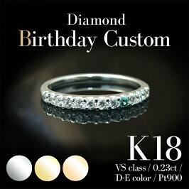 【VSクラス/D-Eカラー】ダイヤモンドエタニティ&カスタムリング☆K183色【_包装】