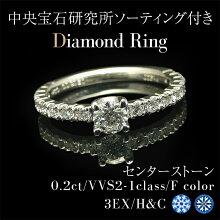 中宝研ソーティング付Pt900ダイヤモンドリング一粒&VSクラスダイヤエタニティリングトータル0.5ctアップ
