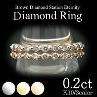 0.20ctブラウンダイヤモンドステーションエタニティリングK10