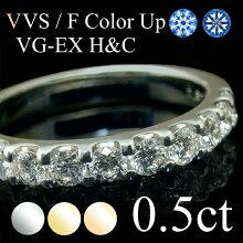 0.5ct、VVS、Fカラー、ベリーグッド〜エクセレント、H&C、ダイヤモンド10石リング