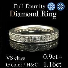 0.9ct〜1.16ct、VSクラス、Gカラー、H&C、Pt900ダイヤモンドフルエタニティリング