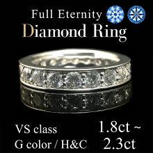 1.8ct〜2.3ct、VSクラス、Gカラー、H&C、Pt900ダイヤモンドフルエタニティリング