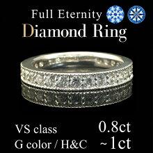 0.8ct〜1ct、VSクラス、Gカラー、H&C、Pt900ダイヤモンドフルエタニティリング