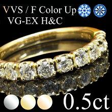 0.5ct、VVS、Fカラー、ベリーグッド〜エクセレント、H&C、ダイヤモンド9石リング