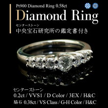 Dカラー VVS1 3EX H&C プラチナ900 ダイヤモンド リング 0.58ct 中央宝石研究所鑑定書付