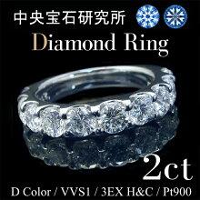 2ct Dカラー VVS1 3EX H&C プラチナ900 ダイヤモンドエタニティリング 中央宝石研究所ソーティング付