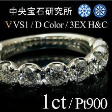 1ct、Dカラー、VVS1、、3エクセレント、H&C、ダイヤモンド10石リング