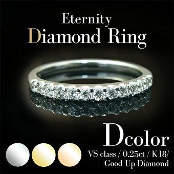 ダイヤモンド エタニティリング0.25ct鑑別カード付き