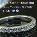0.3ct 【H&C VSクラス G〜Dカラー】 ダイヤモンド エタニ...
