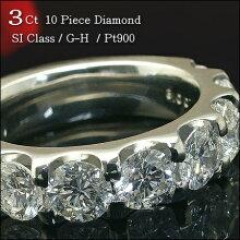 3ct SIクラス、G-Hカラー10石ダイヤエタニティリングPt900